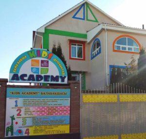 детский сад в медеуском районе